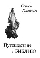 BIBL1