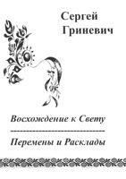 PEREMENI1